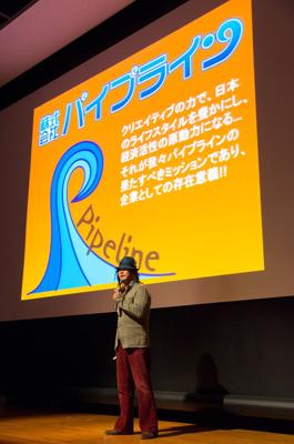 株式会社パイプライン代表取締役 Tigerステージ講演