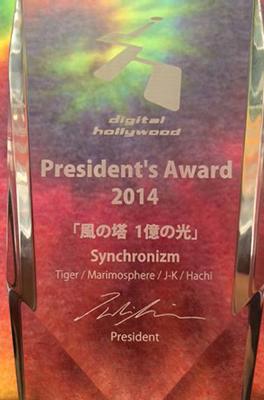 Digital Frontier2014 審査員特別賞トロフィー