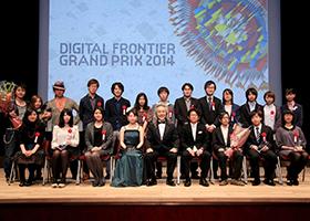 Digital Frontier2014 審査員特別賞授賞式