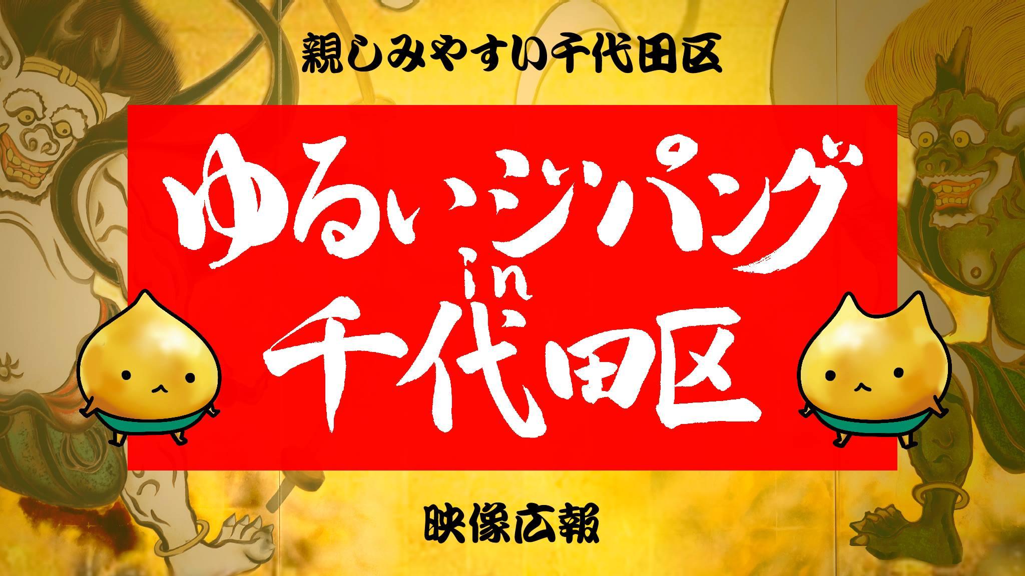 千代田区広報映像タイトル