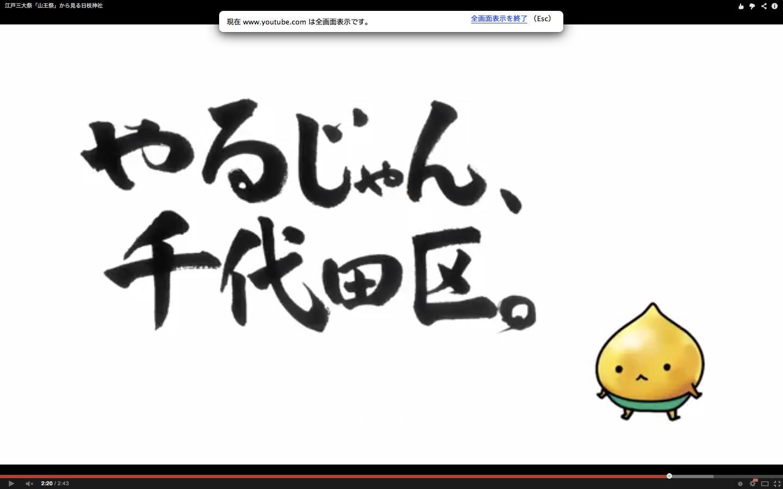 千代田区広報映像テロップ