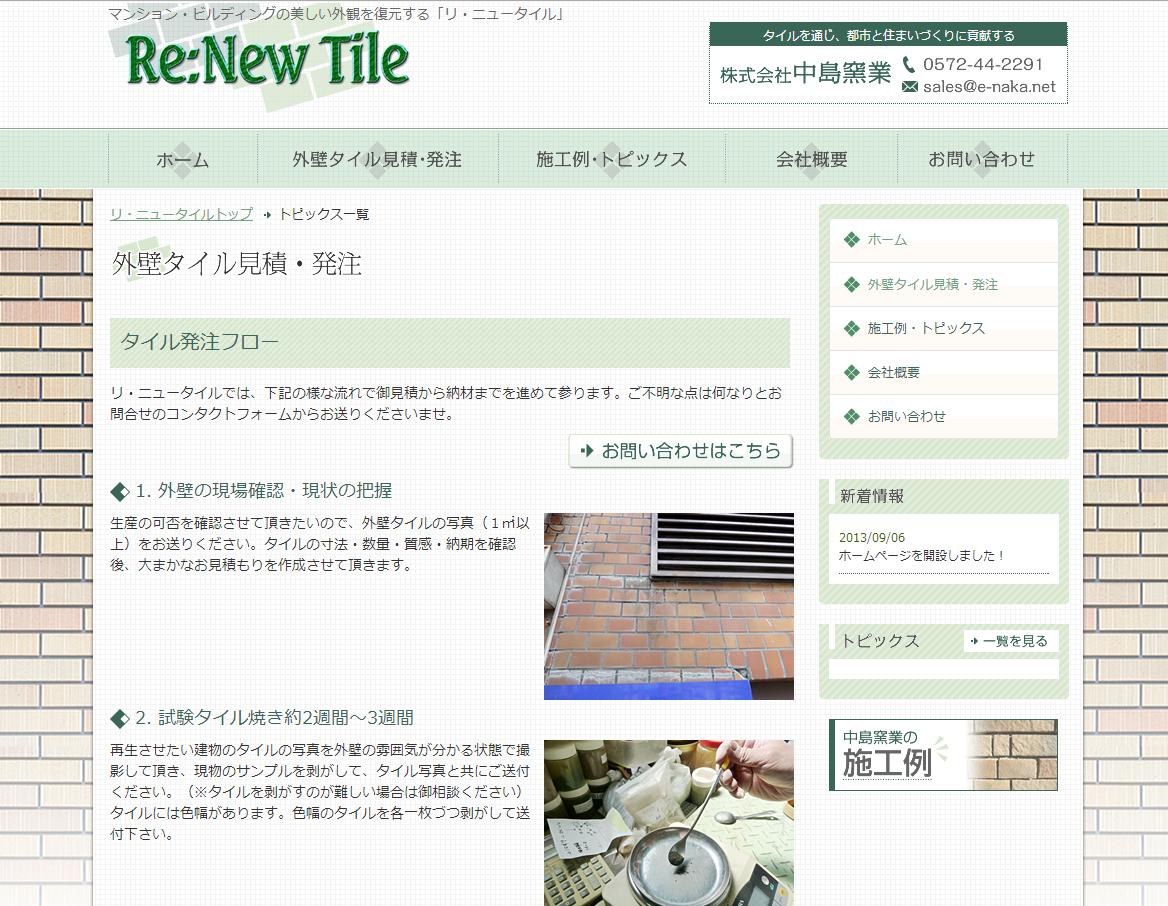 中島窯業様「リニュータイル」イメージ3